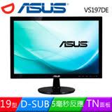 《超值兩入組》ASUS華碩 VS197DE 19型 LED背光 高對比液晶螢幕 ★送Gateway滑鼠