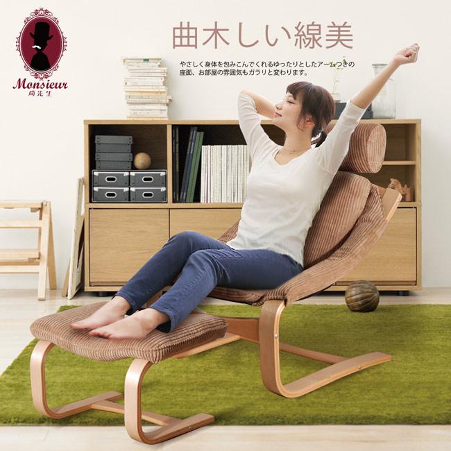 Di Cio迪西奧曲木休閒躺椅+腳凳-駝色