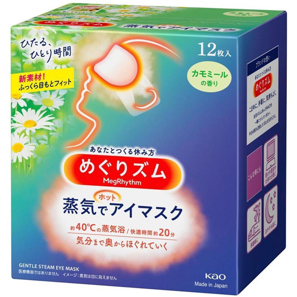 日本KAO蒸氣熱敷眼罩12入【洋甘菊】