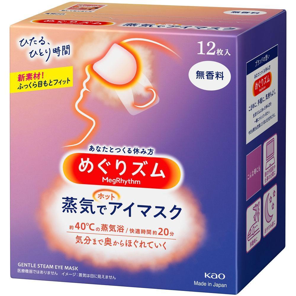 日本KAO蒸氣熱敷眼罩【無香】12入