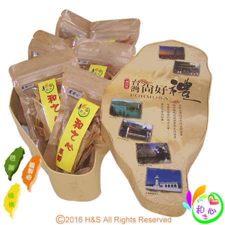 《和之心》精選綜合小寶島果乾禮盒(芭樂/楊桃/鳳梨心各120克)