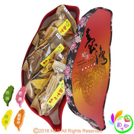 《和之心》精選綜合大寶島果乾禮盒(芭樂/楊桃/芒果/鳳梨心各150克)