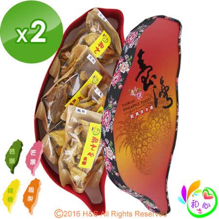 《和之心》精選綜合大寶島果乾禮盒(芭樂/楊桃/芒果/鳳梨各150克)2盒