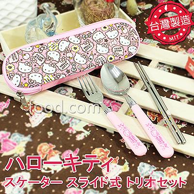 ~Hello Kitty~ 環保餐具組 筷子 叉子 湯匙 餐具套 KS~8238