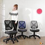 BuyJM法緹高密度泡棉升降椅背辦公椅/電腦椅/三色可選