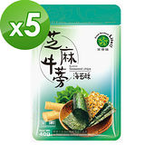 【笑蒡隊】芝麻牛蒡海苔酥唰嘴5包組(40g/包)