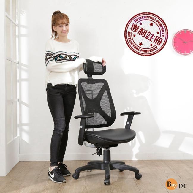 BuyJM傑比升降椅背專利皮革坐墊辦公椅/電腦椅