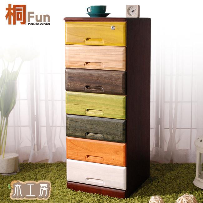 【桐趣】木。工房7抽實木收納櫃