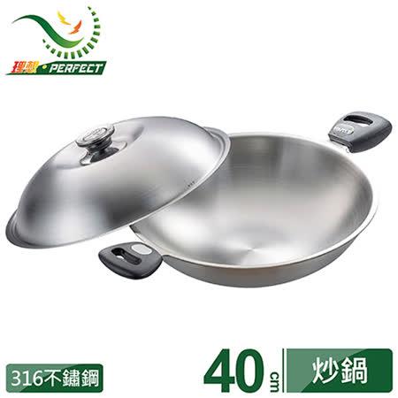 PERFECT理想牌 316七層複合金炒鍋