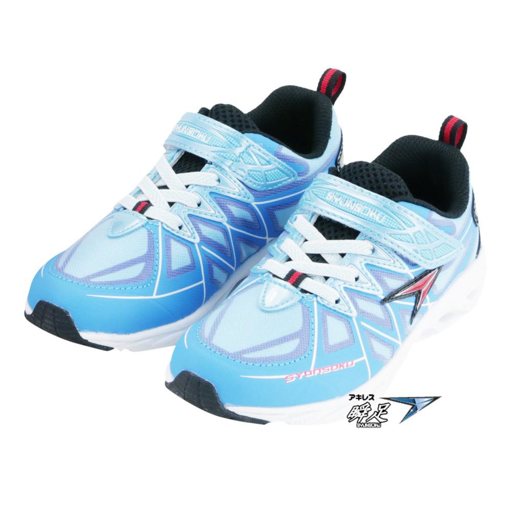 Achilles日本瞬足 童鞋 中大童段 正常型 颶風系列-寶藍 A6S9-ESJJ1451