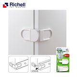 日本《Richell-利其爾》抽屜用安全鎖