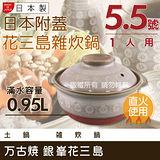 【萬古燒】日本製Ginpo銀峯花三島耐熱雜炊鍋-5.5號(適用1人)