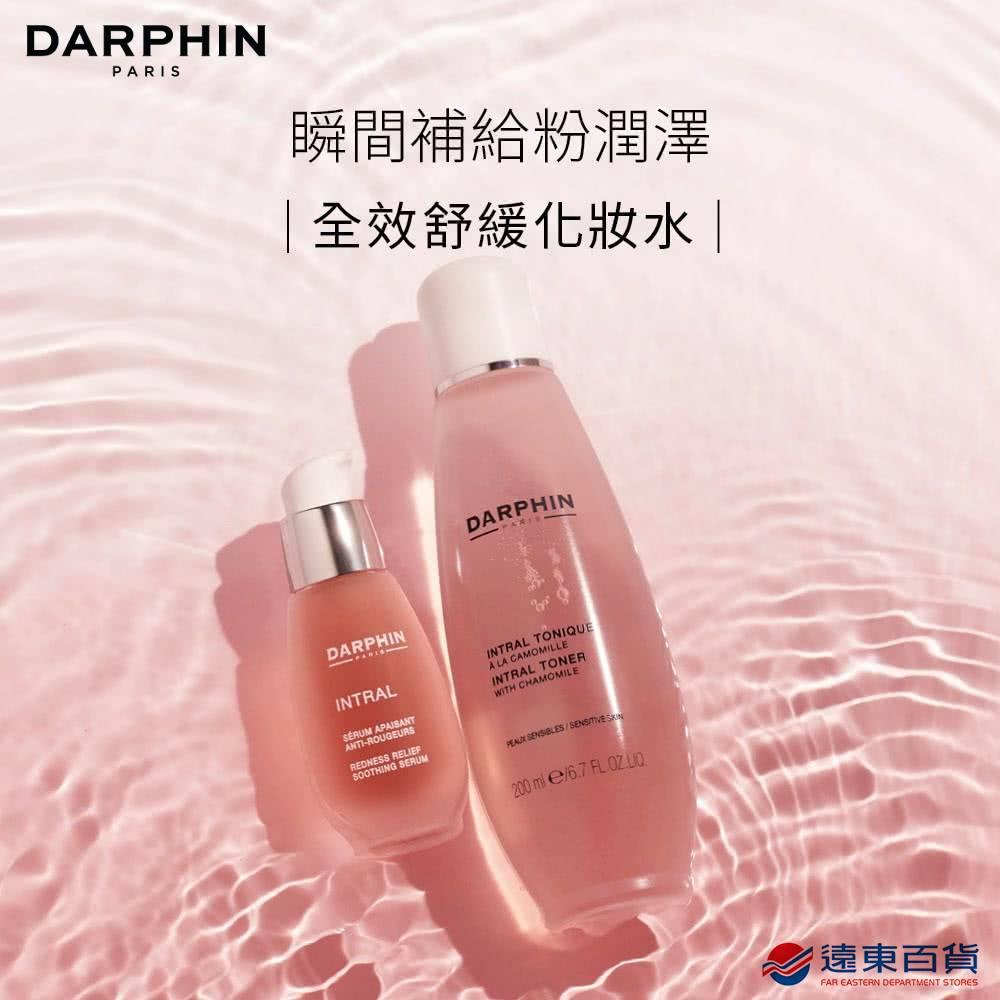 【原廠直營】DARPHIN 全效舒緩化妝水200ml