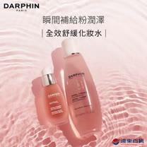 【官方直營】DARPHIN 全效舒緩化妝水200ml