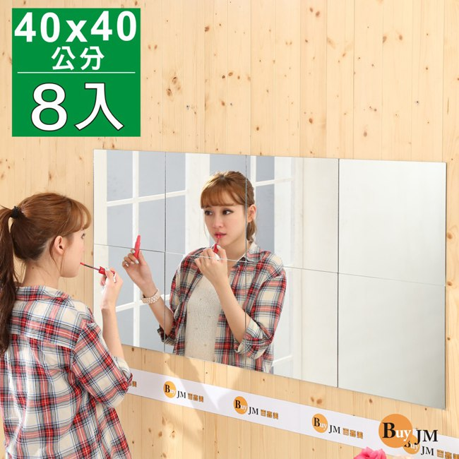 BuyJM莉亞加大版壁貼鏡/裸鏡8片組/40*40cm