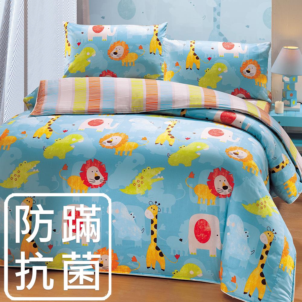 【鴻宇‧防蟎抗菌】美國棉 快樂獅子-雙人四件式兩用被床包組