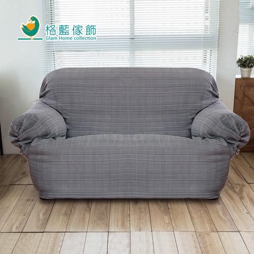 【格藍】華格彈性厚布沙發套1人座