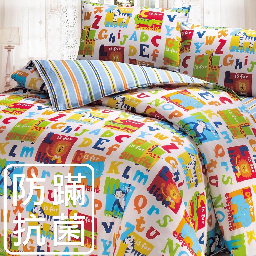 【鴻宇‧防蟎抗菌】美國棉 動物學英文-雙人四件式兩用被床包組