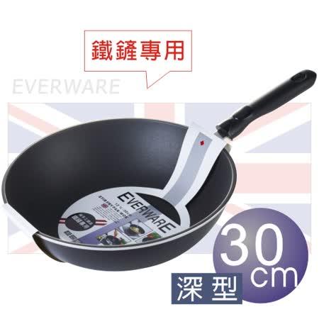 EVERWARE 鐵鏟專用不沾深炒鍋