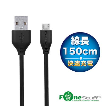 Fonestuff Micro USB 黑色傳輸線-(1.5M)