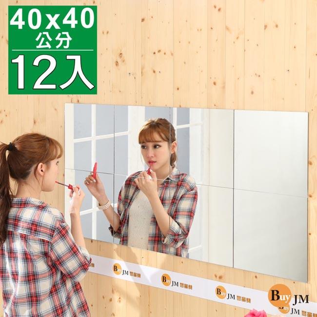 BuyJM 莉亞加大版壁貼鏡/裸鏡/12片組/40*40cm