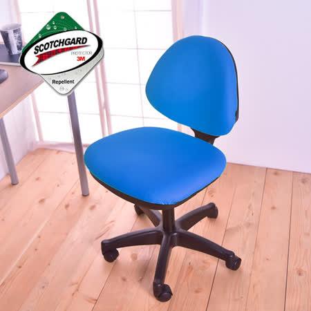 凱堡3M 防潑水人體工學電腦椅