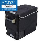 義大利 Indel B 原廠行動冰箱保護保溫袋/電冰箱隔熱套防塵套-YCD31專用