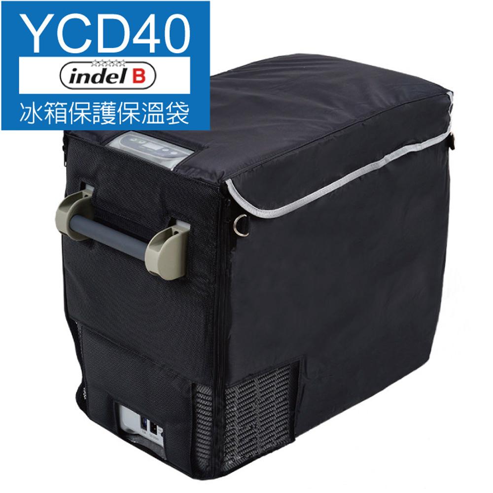 義大利 Indel B 原廠行動冰箱保護保溫袋/電冰箱隔熱套防塵套-YCD40專用