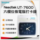 優利達 Needtek UT-7600 微電腦打卡鐘 【送10人份卡匣+卡片100張】