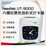 優利達 Needtek UT-9000 微電腦打卡鐘 【送10人份卡匣+卡片100張】