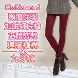 【KissDiamond】保暖加絨打底褲/九分褲/內搭褲-紅(立體剪裁超顯瘦)