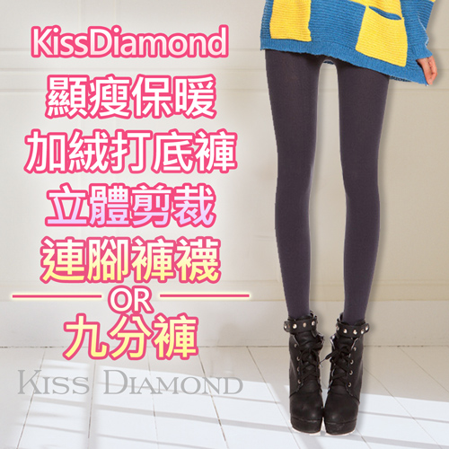 【KissDiamond】保暖加絨打底褲/九分褲/內搭褲-灰(立體剪裁超顯瘦)