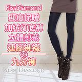 【KissDiamond】保暖加絨打底褲/九分褲/內搭褲-藍(立體剪裁超顯瘦)