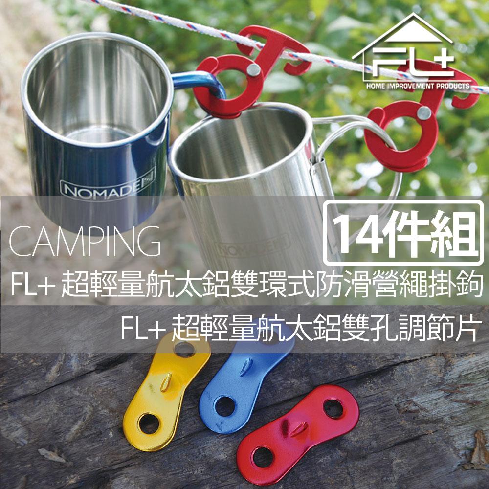 【FL+露營配件14件套】超輕量航太鋁調節片+雙環式防滑營繩掛鉤
