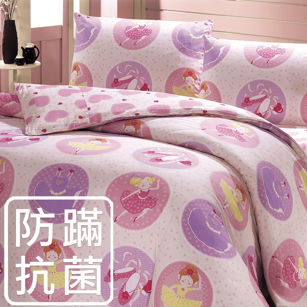 【鴻宇‧防蟎抗菌】美國棉 夢幻公主-雙人四件式薄被套床包組