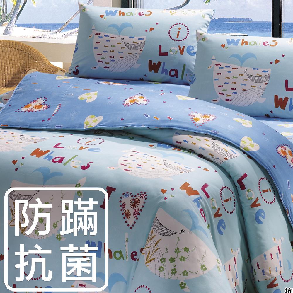 鴻宇HongYew《鯨魚奇幻之旅》防蹣抗菌 精梳棉 雙人四件式薄被套床包組