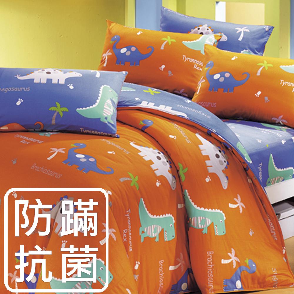 【鴻宇‧防蟎抗菌】美國棉 恐龍公園-單人三件式薄被套床包組