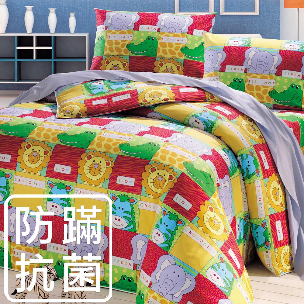 鴻宇HongYew《動物王國》防蹣抗菌 精梳棉 單人三件式薄被套床包組