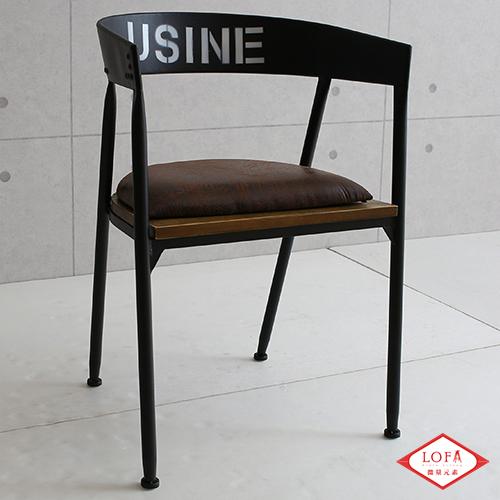 ~微量元素~手感工業風美式單人椅 附坐墊
