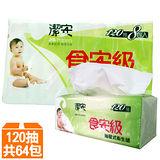 潔安食安級包裝抽取式衛生紙 (64包)