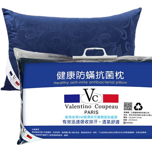 范倫鐵諾 防蹣羽絲絨枕(2入)