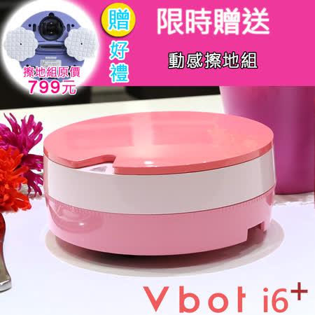 Vbot 二代加強版i6+蛋糕機器人 超級鋰電池智慧掃地機