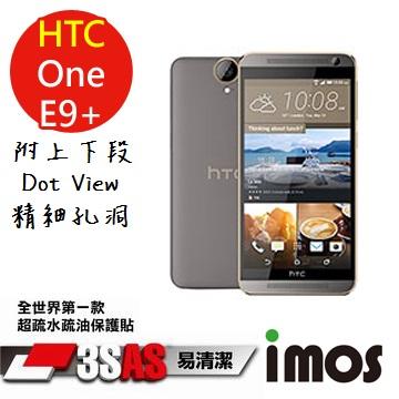 iMOS 宏達電 HTC One E9+附上下段Dot View 精細孔洞 3SAS 防潑水 防指紋 疏油疏水 螢幕保護貼