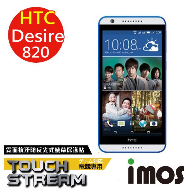 iMOS 宏達電 HTC Desire 820 Touch Stream 電競 霧面 螢幕保護貼