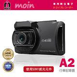 【MOIN】A2 SONY感光頂級夜拍行車紀錄器(贈32G記憶卡)