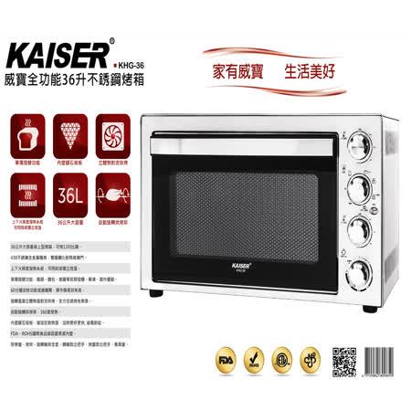 KAISER 威寶36L不鏽鋼烤箱