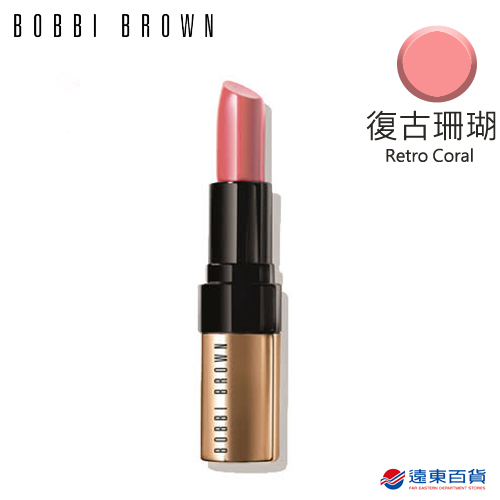 【官方直營】BOBBI BROWN 芭比波朗 金緻奢華唇膏(復古珊瑚墜)