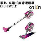 kolin歌林手持式充電式無線旋風吸塵器 KTC-LNV312