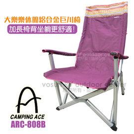 【野樂 CAMPING ACE】熱賣款 民族風 鋁合金高背巨川椅(耐重120kg 雙層加強布料 扶手可拆洗) 折疊大川椅.太師椅 紅 ARC-808B