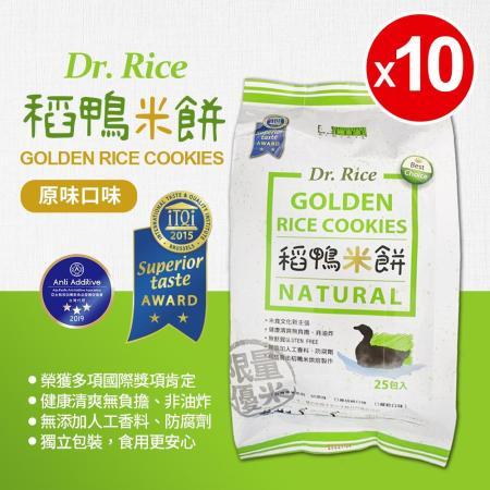 【美好人生】 稻鴨米餅10袋組